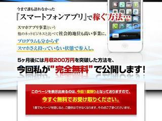 スマホアプリで個人が月収200万円を稼ぐプロジェクト!.jpg