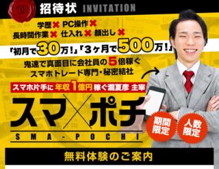 スマホ片手に年収1億円稼ぐ「スマポチ」.PNG