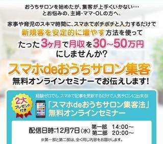 スマホdeおうちサロン集客.jpg