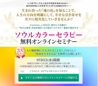 ソウルカラーセラピー無料オンラインセミナー.PNG