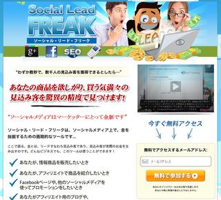 ソーシャル・リード・フリーク02.jpg