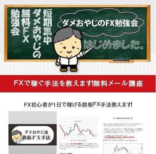 ダメおやじのFX勉強会.jpg