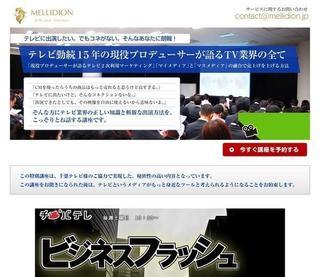 テレビ2次利用マーケティングセミナー.jpg