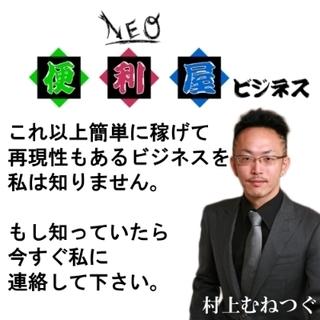 ネオ便利屋ビジネス.jpg