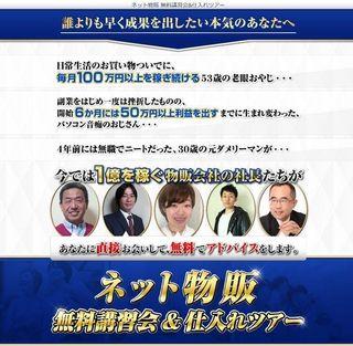 ネット物販 無料講習会&仕入れツアー.jpg