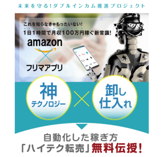 ハイテク転売キャンペーン!仕入れ資金200万円分プレゼント!.PNG