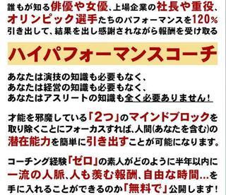 ハイパフォーマンスコーチ養成講座.jpg