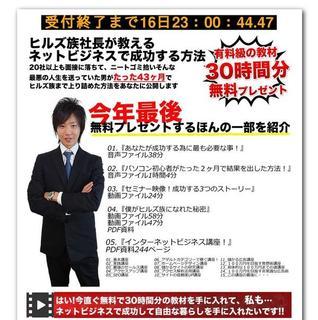 ヒルズ土屋の無料動画プレゼント02.jpg