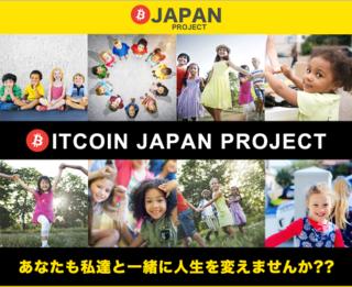 ビットコイン・ジャパン・プロジェクト.PNG