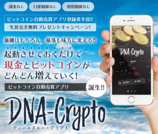ビットコイン自動売買アプリ DNA-Crypto 完全無料プレゼント!!.PNG