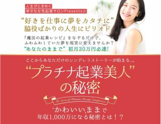 プラチナ起業美人〜かわいいままで年収1000万.PNG