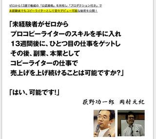 プロコピー塾・説明会.jpg