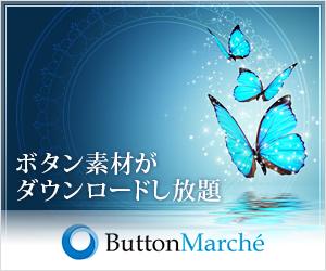 ボタンマルシェ.jpg