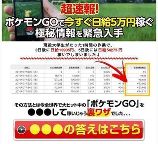 ポケモンGOで日給5万円.jpg