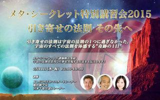 メタ・シークレット特別講習会2015.jpg