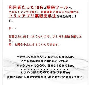 メルカリ自動化転売.jpg