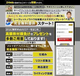 メルマガアフィリエイト・Dynamite CP.jpg