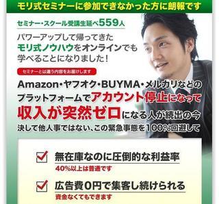 モリ式愛されるネットショップ構築術キャンペーン.jpg