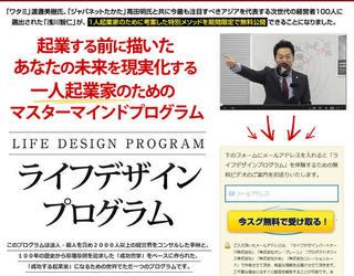 ライフデザインプログラム.jpg