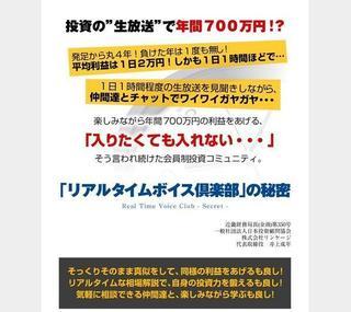 リアルタイムボイス倶楽部の秘密04.jpg