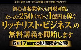 リッチリスト・ビジネスの秘密.jpg