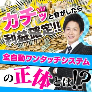 ワンステップで157万円を稼ぐ21世紀の怪盗ルパン!!.png