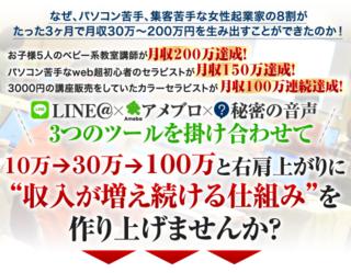 世界観×LINE@集客システム無料構築プログラム.PNG