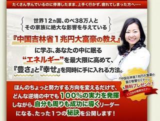 中国吉林省1兆円大富豪の教え 成功を司るエネルギーの本質講座02.jpg