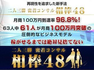 二人三脚・密着コンサル「相棒48」.jpg