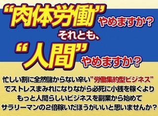 井手式ネオ中国輸入ビジネス.jpg