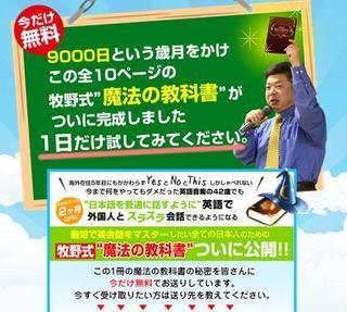 今日からたった2カ月で英会話を完全マスター【牧野式英会話】.jpg