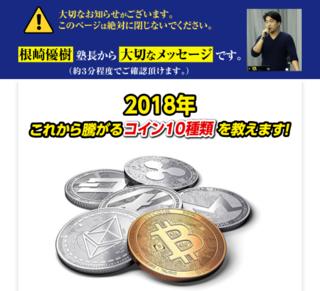 仮想通貨ビジネス実践会.PNG