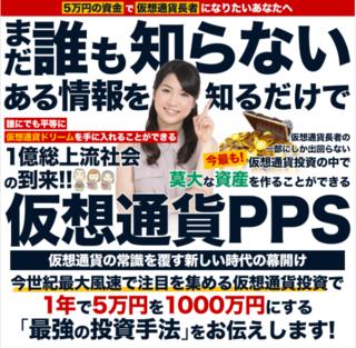 仮想通貨PPS.PNG