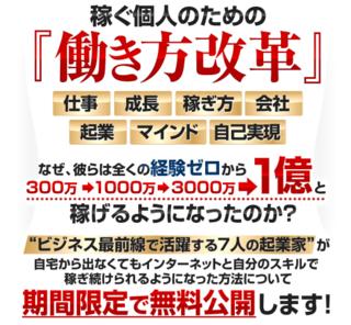 僕らのローンチ7対談動画.PNG