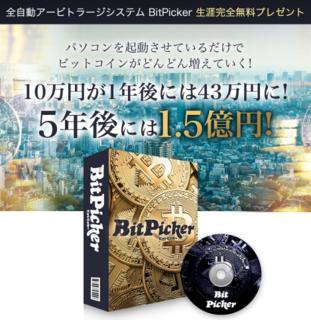 全自動アービトラージシステム 〜BitPicker〜 生涯完全無料プレゼント.PNG
