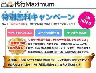 出品代行Maximum無料利用キャンペーン.jpg