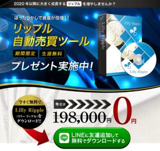 前代未聞のリップル自動売買ソフトLilly Ripple(リリー リップル)を無料プレゼント.PNG
