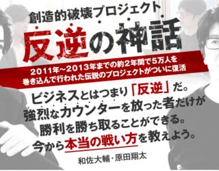 創造的破壊プロジェクト〜反逆の神話〜.PNG