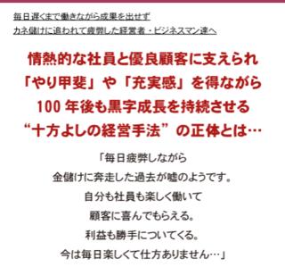 十方よしの経営手法.PNG