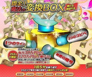 即金!魔法の変換BOX.jpg