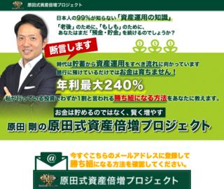 原田式 資産倍増プロジェクト.PNG