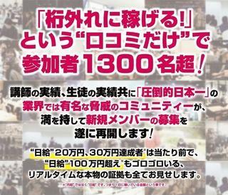 収入が爆発する1300人の秘密結社.jpg