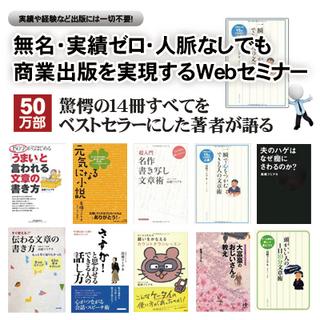 商業出版を実現するWEBセミナー.png