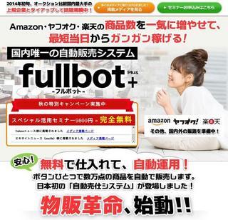 国内唯一の自動販売システム fullbot -フルボット-.jpg