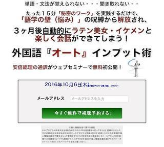 外国語『オート』インプット術.jpg