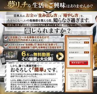 夢リッチマスター誕生CP.jpg