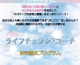 天使のライフチェンジ(R)コーチ 無料養成プログラム.PNG