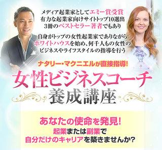 女性ビジネスコーチ養成講座.jpg