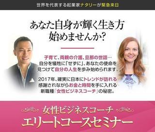 女性ビジネスコーチ養成講座02.jpg