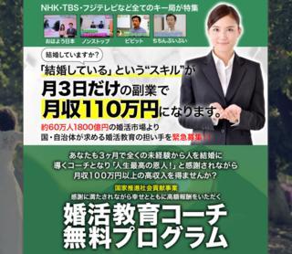 婚活教育コーチ育成講座.PNG